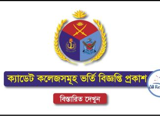 Cadet College Class Seven Admission