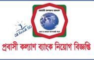 Probashi Kallyan Bank Job Circular 2017 www.pkb.gov.bd