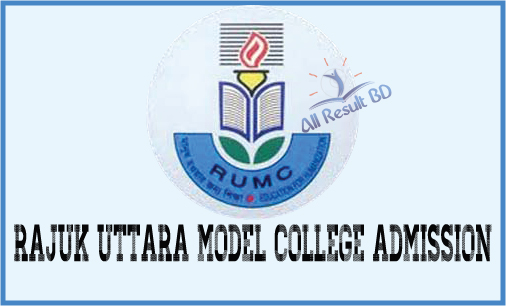 Rajuk Uttara Model College Class 6, 7 & 8 Admission Notice 2017