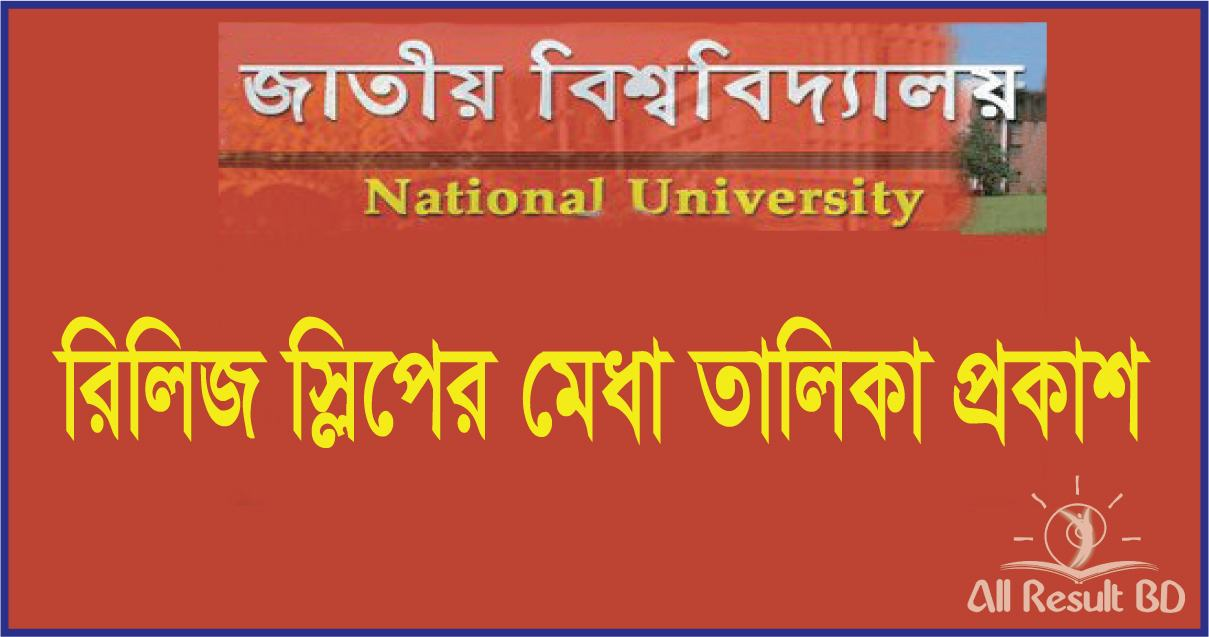 National University Honours Admission Release Slip Result 2016-17