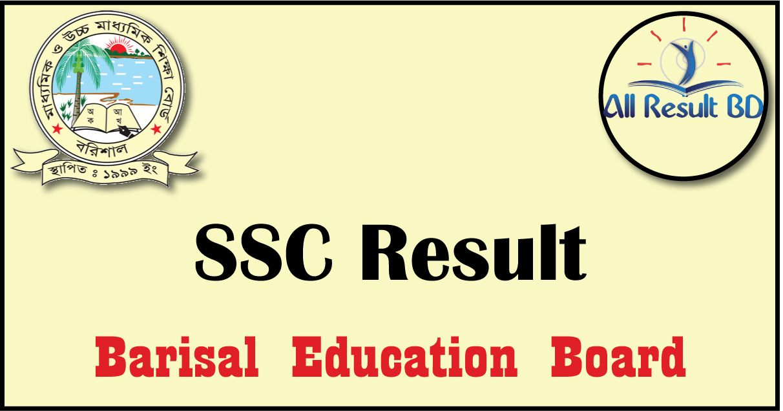 Barisal Board SSC Result 2017 | www.barisalboard.gov.bd