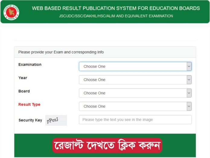 ssc result 2017 Published