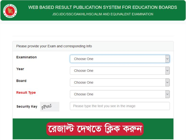 www educationboardresults gov bd