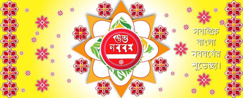 Pohela Boishakh Wishes