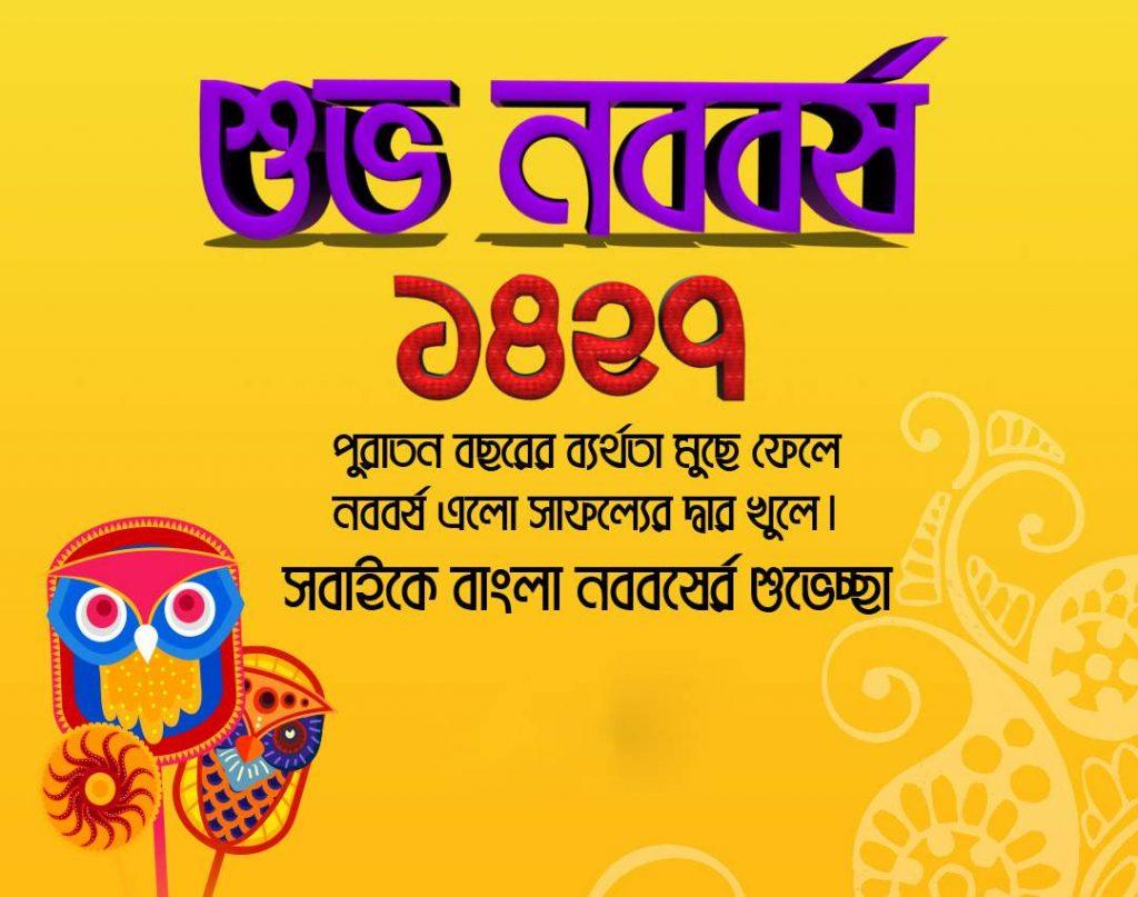 pohela boishakh card 1427