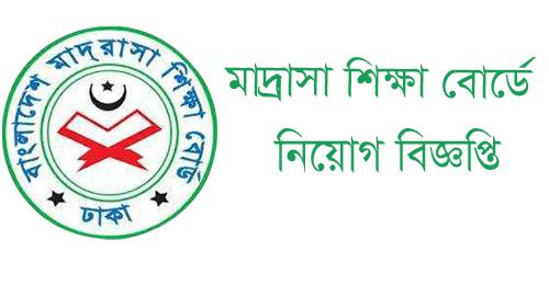 Bangladesh Madrasah Education Board Job Circular 2019