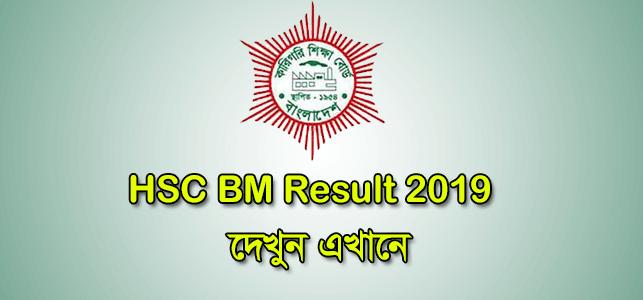 HSC BM Result 2020