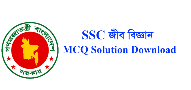 SSC Biology MCQ Answer