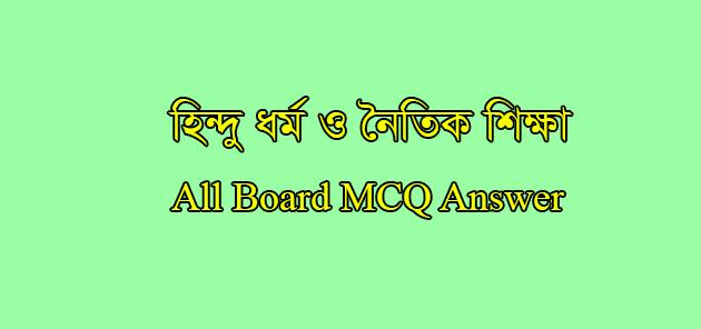 SSC Hindu Dhormo MCQ 2020