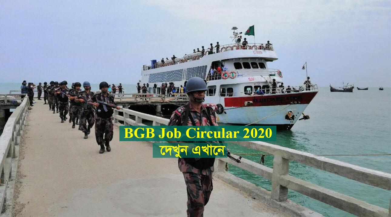 BGB Job Circular 2020