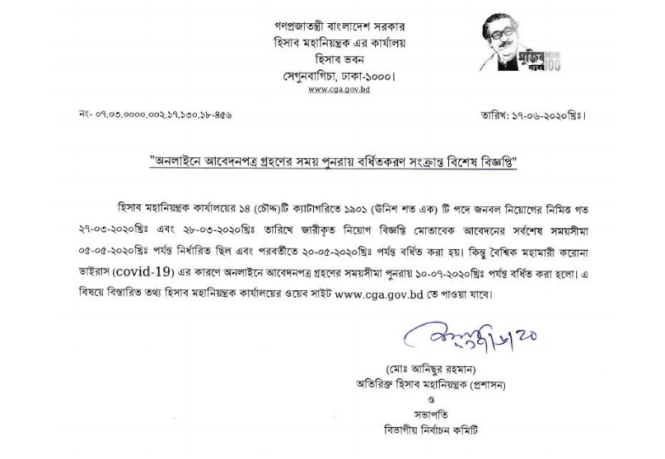 CGA Job Circular 2020 New