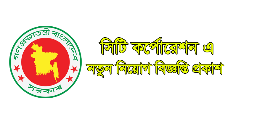 City Corporation Job Circular 2020