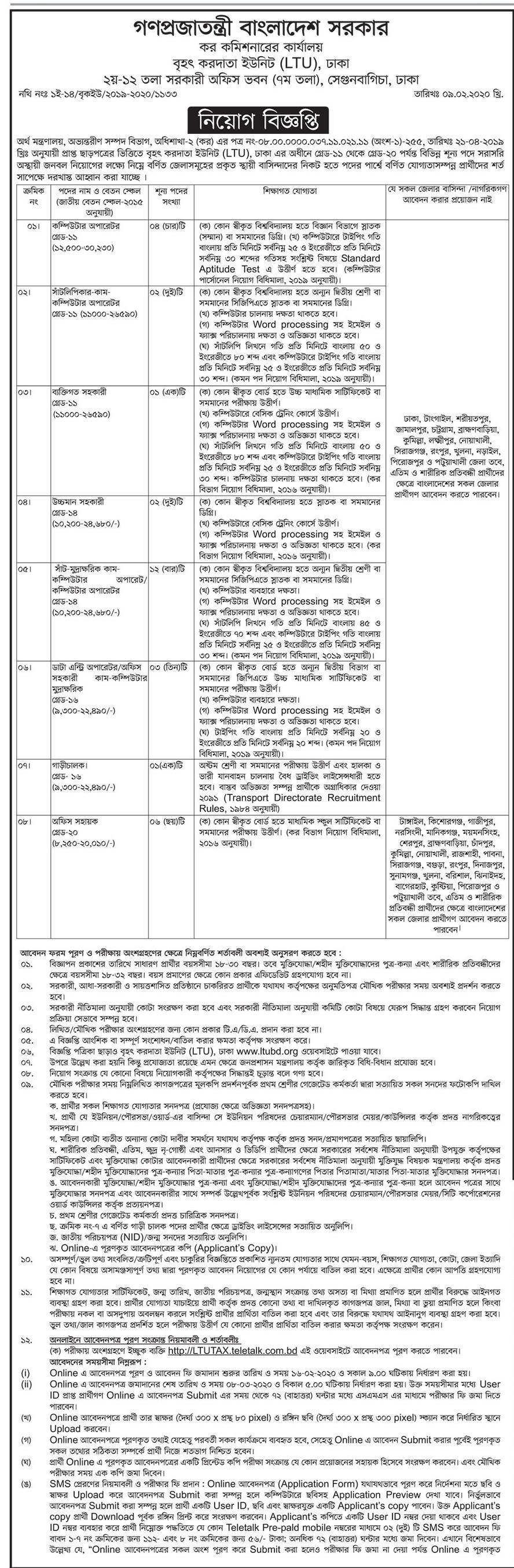 LTUTAX Teletalk Apply, Admit Card 2020 - ltutax.teletalk.com.bd