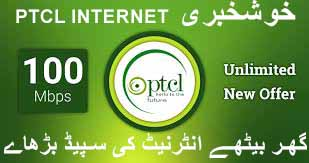 How to Upgrade PTCL Internet from Home