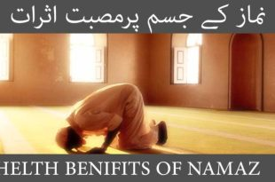 Physicall benefits of Namaz