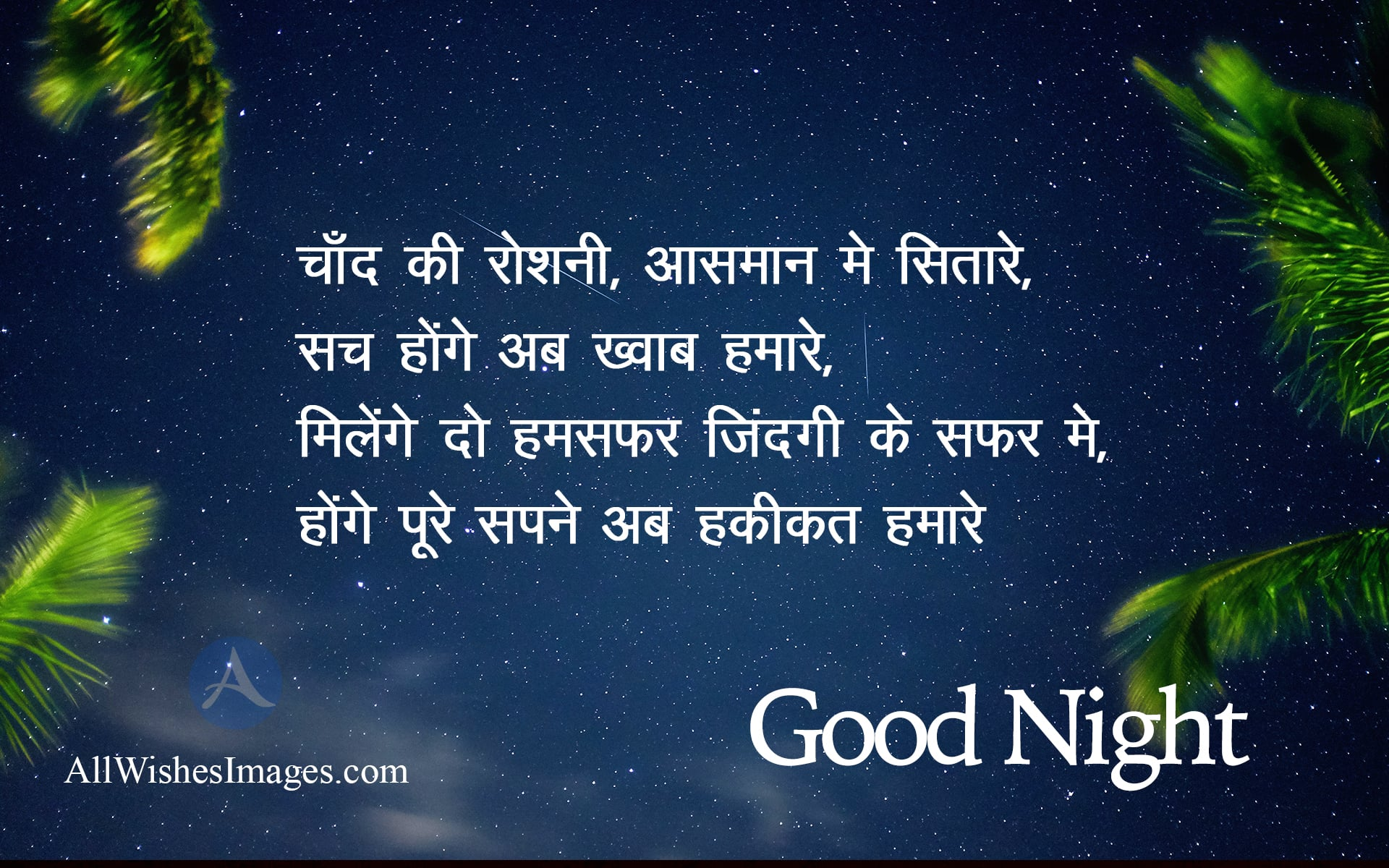 gn all wishes images