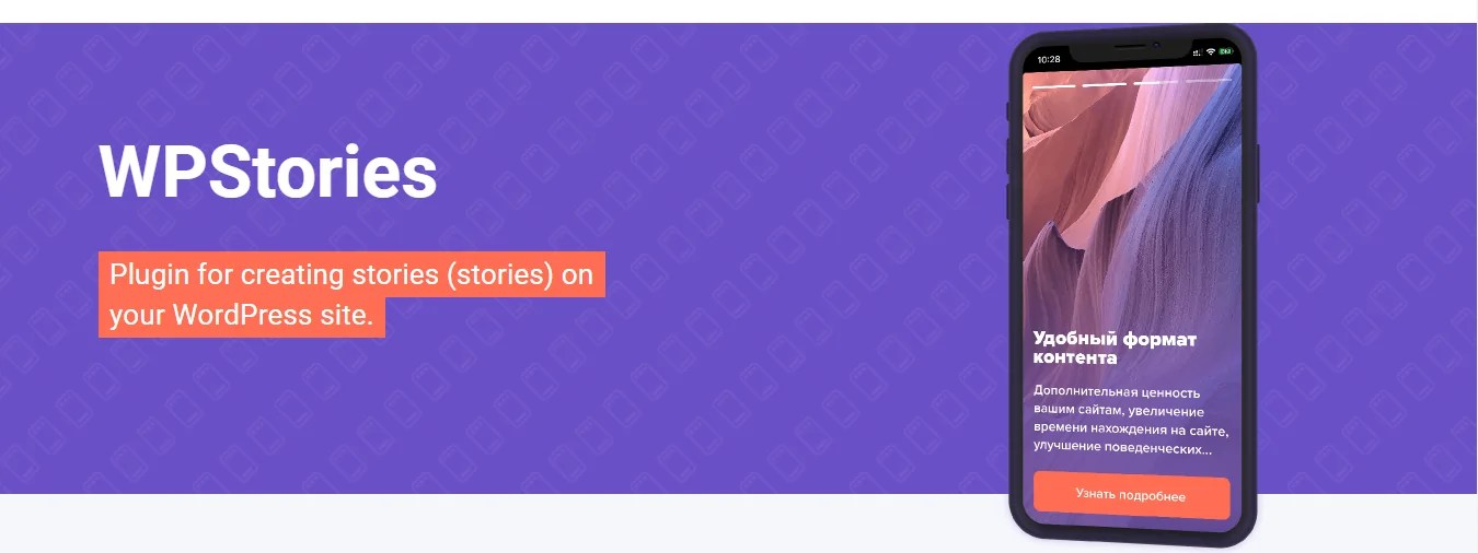 You are currently viewing WPStories 2.0.0 NULLED – WordPress Plugin for Creating Stories