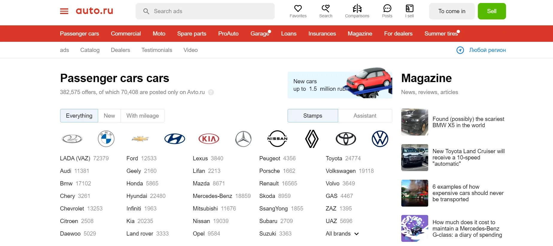 You are currently viewing HTML Template (Ready Site) – Car Fetching from America (USA)