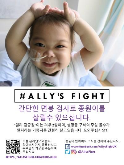 Flyer - Korean
