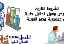 Photo of الشروط اللازمة لترخيص معمل تحاليل طبية Ministry of Health