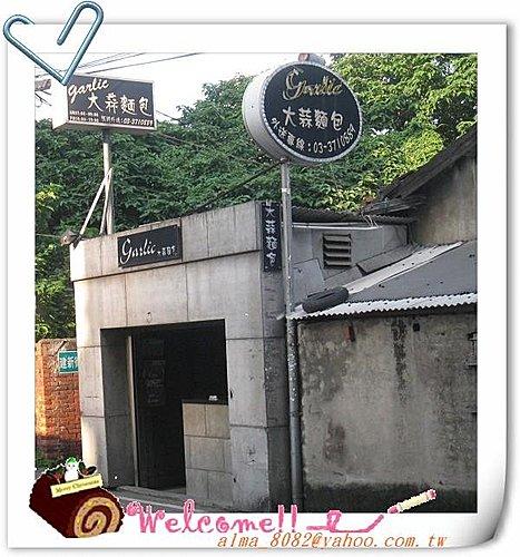 桃園~建新街Garlic 大蒜麵包 - 艾瑪 享受吃喝玩樂札記