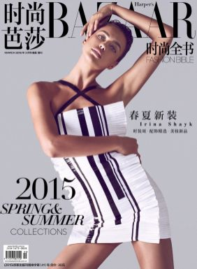 Irina-Shayk-Harpers-Bazaar-China-March-2015-1