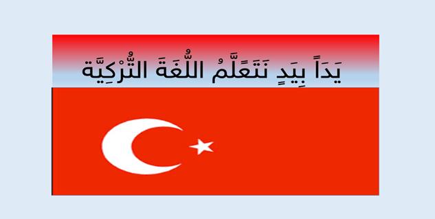 يدا بيد نتعلم التركية