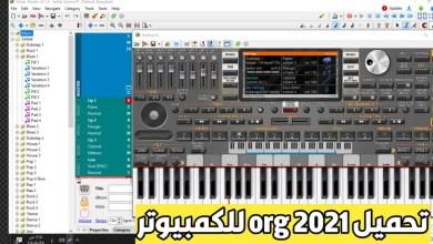 تحميل اورج 2021 للكبيوتر