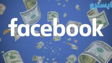 الربح من فيسبوك