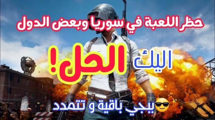 حل مشكلة تشغيل لعبة بابجي في سوريا