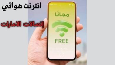الانترنت الهوائي في الامارات