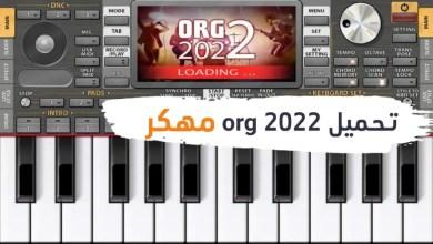 اورج ORG 2022 مهكر