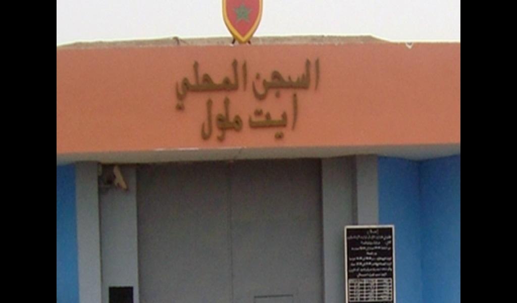 """إغلاق السجن المحلي بإنزكان وبدء العمل بالسجن المحلي الجديد """"آيت ملول 2″"""