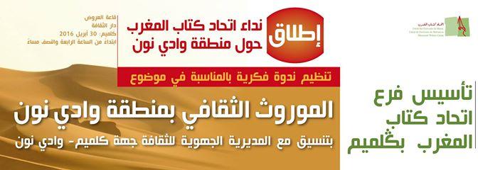 تأسيس فرع جديد لاتحاد كتاب المغرب بكلميم
