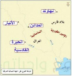 يضع الطلبة على الخريطة أسماء أهم المدن التي فتحها المسلمون في العراق في أماكنها الصحيحة