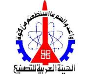 الهيئة العربية للتصنيع تبحث مع شركة ألمانية التعاون المشترك لنشر البوابات الأمنية بالمدن الذكية