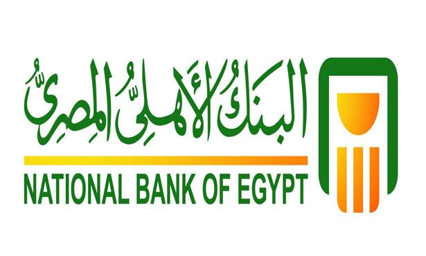 صندوق البنك الأهلى