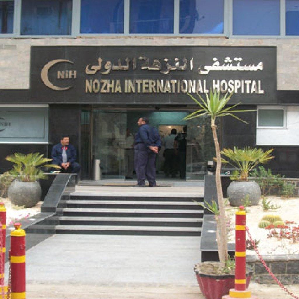 مستشفى النزهة الدولية