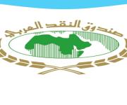 صندوق النقد العربي يناقش الاستعداد لأنشطة الشمول المالي 2020