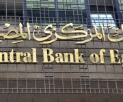البنك المركزي يصدر بيانا توضيحيا حول حدود السحب من البنوك