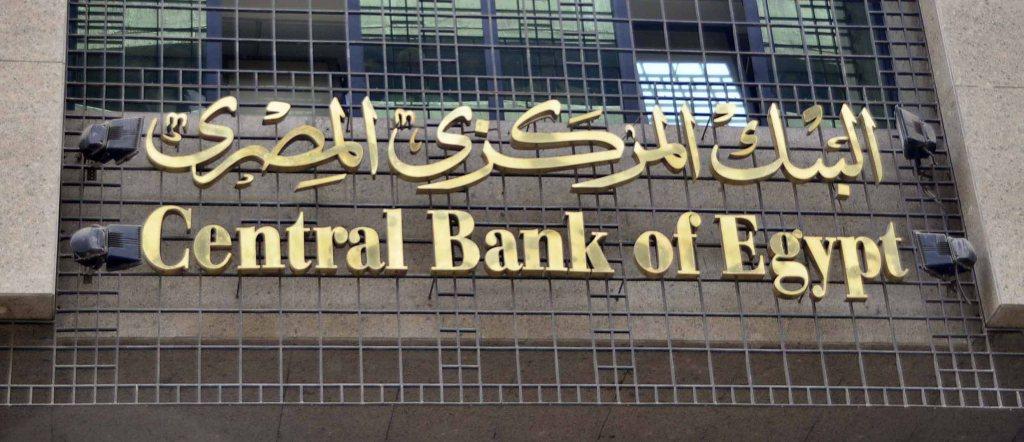 البنك-المركزي-المصري