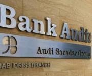 بنك عوده – مصر يطلق بطاقة الإيداع النقدي للشركات