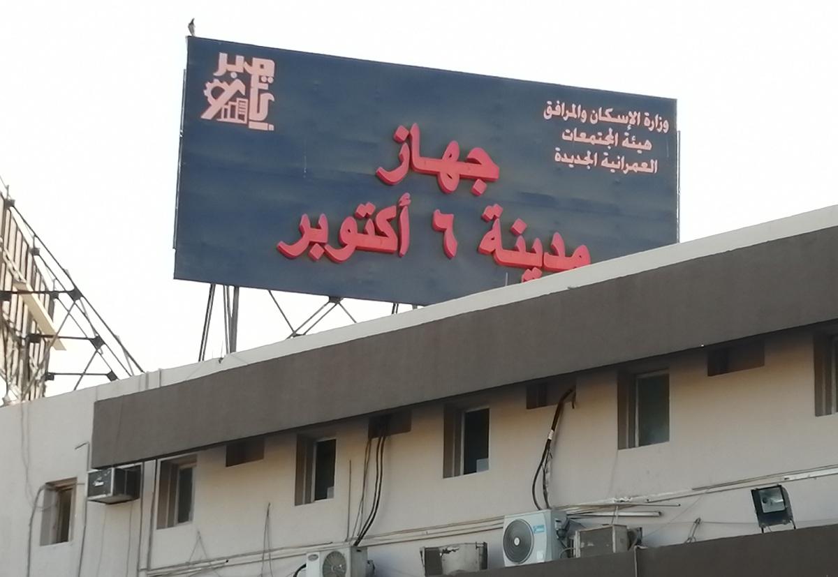 جهاز «6 أكتوبر»: اتخاذ الإجراءات القانونية ضد الباعة الجائلين في منطقة الحصري - جريدة المال