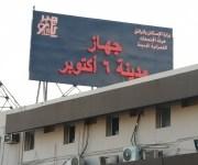 مقر جديد للشهر العقاري بجهاز مدينة 6 أكتوبر