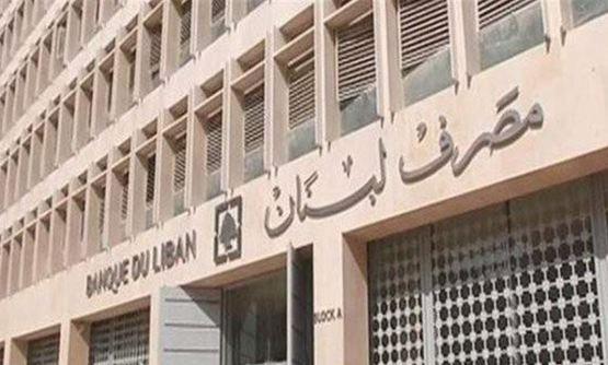 المصرف اللبناني المركزي يؤكد عدم اقتطاع البنوك من الودائع