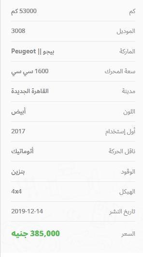 أسعار بيجو 3008 موديل 2017