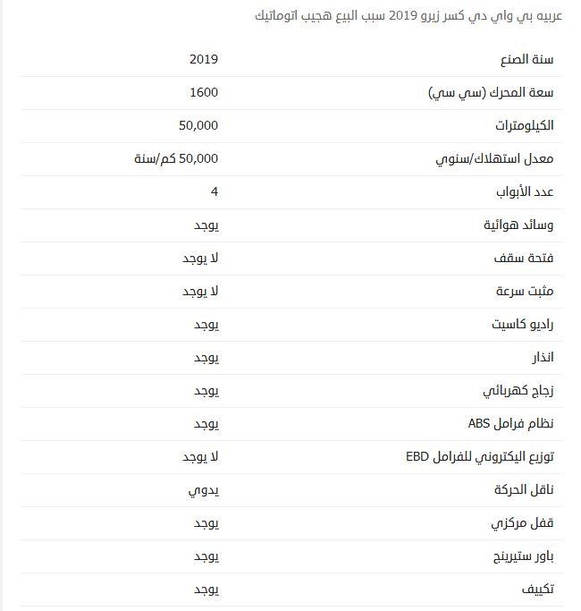 أسعار بي واي دي F3 مستعملة 2019