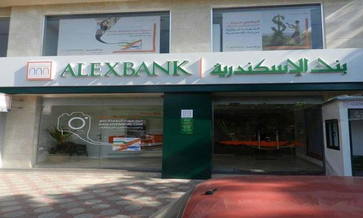 بنك الاسكندرية ينظم 50 ورشة عمل لأصحاب المشروعات الصغيرة - جريدة المال