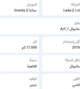 سعر لادا جرنتا 2018