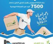 بنك قناة السويس يعلن توفير دعم لـ 7500 فرد من العمالة غير المنتظمة